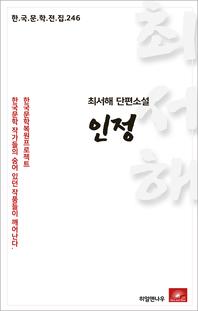 최서해 단편소설 인정