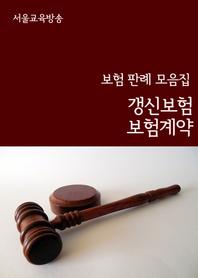 갱신보험 보험계약 (보험 판례 모음집)