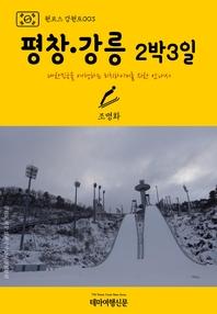 원코스 강원도003 평창·강릉 2박3일