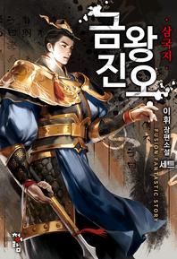 삼국지-금왕 진오(전12권)