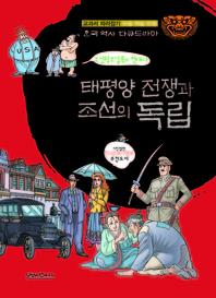 태평양 전쟁과 조선의 독립