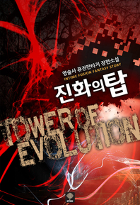 진화의 탑. 7(완결)