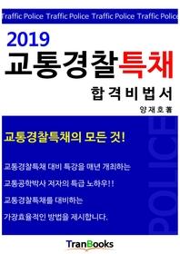 2019 교통경찰특채 합격비법서