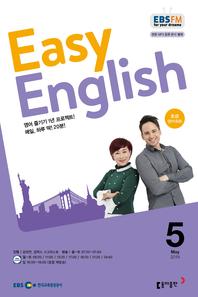 EASY ENGLISH(EBS 방송교재 2019년 5월)