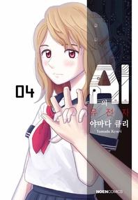 AI의 유전자