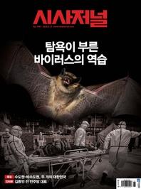 시사저널 2020년 02월 1581호 (주간지)