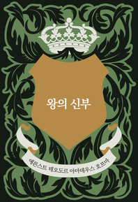 에브리북 해외짧은 소설 시리즈 0002 왕의 신부