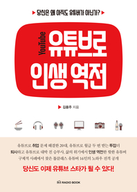 유튜브로 인생 역전 10. 겜브링 - 간호사 그만두고 '병맛 게임'으로 연봉 10배 뛴 이 남자