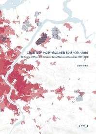 지도로 보는 수도권 신도시계획 50년