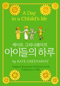 세계 명작 그림책 영국편 아이들의 하루