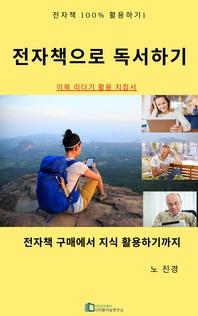 전자책으로 독서하기 _ 이북 리더기 활용지침서