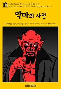영어고전098 앰브로즈 비어스의 악마의 사전(English Classics098 The Devil's Dictionary by Ambrose Bier