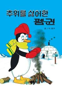 디즈니 그림 명작 : 추위를 싫어한 펭귄.5