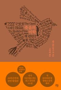 구명정 - 이문열 세계명작산책. 2 죽음의 미학