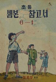 우리의 고전과 옛 교과서 629책. 439 초등셈본참고서 6-1