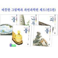 어린이아현/따뜻한 그림백과 6~10 자연과학편 세트(전5권)/불.물.나무.쇠.돌