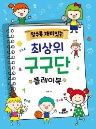 알수록 재미있는 최상위 구구단 플레이북
