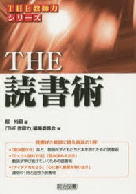 THE讀書術