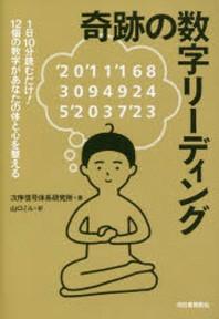 奇跡の數字リ-ディング 1日10分讀むだけ!12個の數字があなたの體と心を整える