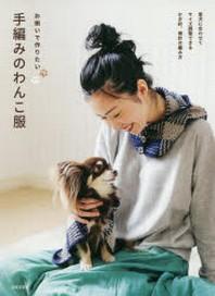 おそろいで作りたい手編みのわんこ服 愛犬に合わせてサイズ調整できるかぎ針,棒針の編み方