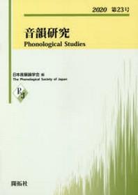 音韻硏究 第23號(2020)