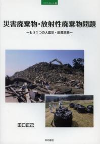 災害廢棄物.放射性廢棄物問題 もう1つの大震災.原發事故