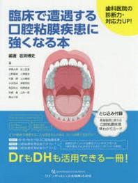 臨床で遭遇する口腔粘膜疾患に强くなる本 齒科醫院の診斷力.對應力UP!
