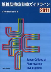 線維筋痛症診療ガイドライン 2011