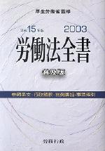 勞動法全書 參照條文 行政解釋 判例要旨 事項索引 平成15年版