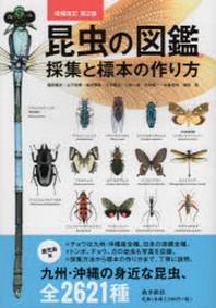 昆蟲の圖鑑採集と標本の作り方 九州.沖繩の身近な昆蟲,全2621種