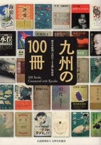 九州の100冊