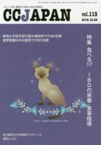 CC JAPAN クロ-ン病と潰瘍性大腸炎の總合情報誌 VOL.113