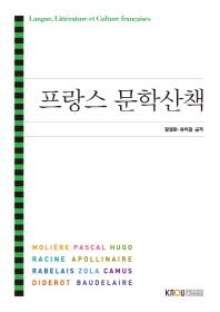 프랑스문학산책(1학기, 워크북포함)