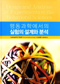 행동과학에서의 실험의 설계와 분석