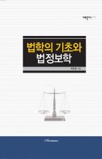 법학의 기초와 법정보학