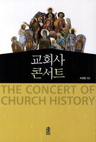 교회사 콘서트