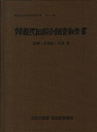 한국민속종합조사보고서. 13: 농악 풍어제 민요 편