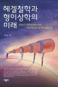 헤겔철학과 형이상학의 미래