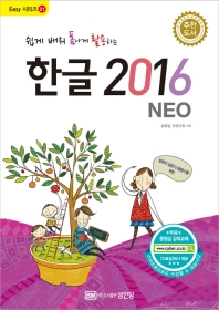 쉽게 배워 폼나게 활용하는 한글 2016(NEO)