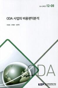 ODA 사업의 비용편익분석