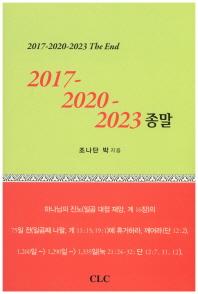 2017 2020 2023 종말