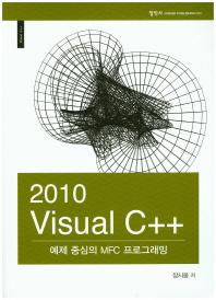 2010 Visual C++