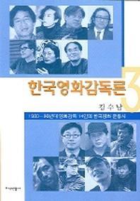 한국영화감독론 3