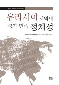 유라시아 지역의 국가 민족 정체성