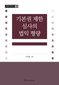 기본권 제한 심사의 법익 형량