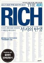리치: 부자의 탄생