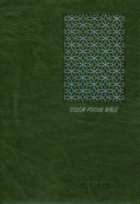 컬러 포커스 성경(애쉬올리브)(소/합본/개역개정/새찬송가/색인/지퍼)