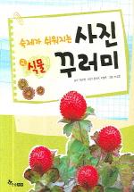 숙제가 쉬워지는 사진 꾸러미 2(식물)