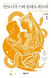 안토니우스와 클레오파트라. 1