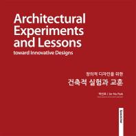 창의적 디자인을 위한 건축적 실험과 교훈